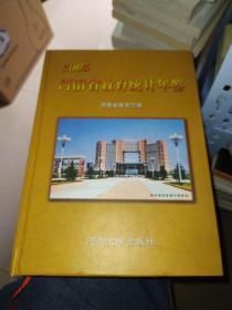 河南省教育统计年鉴2005