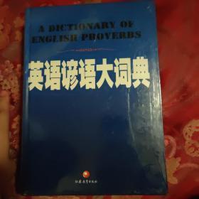 英语谚语大词典【全新未拆封】