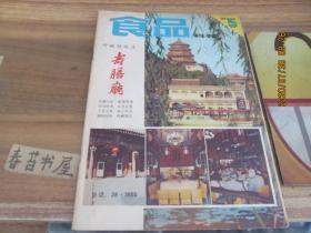 食品科技【1983年第5期】