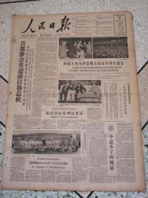 生日报人民日报1964年6月5日(4开六版)首都盛会欢迎萨拉勒总统;我国登山队到达北京