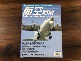 航空档案 2010.4