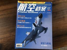 航空档案 2009.7