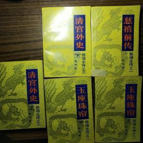 慈禧全传(共8册)《慈禧前传》《玉座珠帘》上下册《清宫外史》上下册《母子君臣》《胭脂井》《瀛台落日》