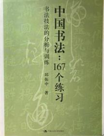 正版 中国书法:167个练习 邱振中 中国人民大学出版社