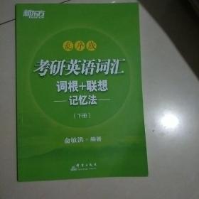 新东方  考研英语词汇词根+联想记忆法:乱序版(新版)