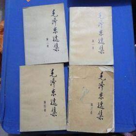 毛泽东选集   全四卷