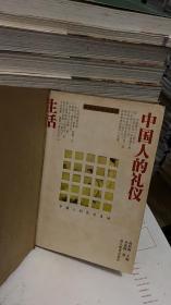 中国人的礼仪生活/ 吴成国 著 / 湖北教育出版社 9787535122964