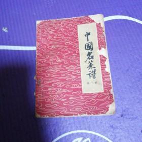 中国名菜谱第十辑