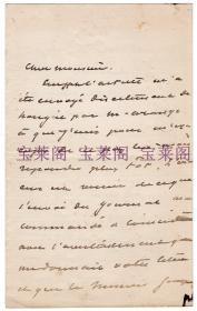 世界名著《茶花女》作者 著名剧作家 小仲马Alexandre Dumas fils 亲笔信 6