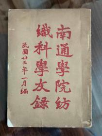 民国二十三年《南通学院纺织科学友录》内有多人像  可藏