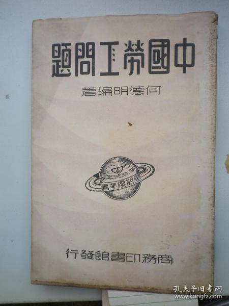 中国劳工问题    作者: 何德明