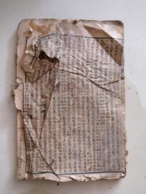 评注图像水浒传         32开线装本,卷六就是20多页残页