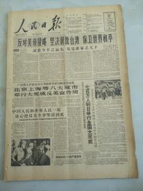 1960年6月21日人民日报  反对美帝侵略 坚决解放台湾 保卫世界和平