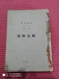 克氏全集【第二卷】面包略取 竖版.   民国28年