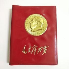 毛主席万岁2  全图版 文革时期最好版本 不多见