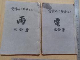 (书6)民国,巴金 著作,爱情三部曲中其二 《雨电》,品弱,两本,32开