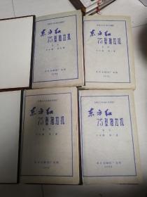 东方红75型拖拉机备件 图纸  一二三四册全