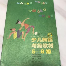 湖南少儿舞蹈考级指定教材:少儿舞蹈考级教材(5-8级)
