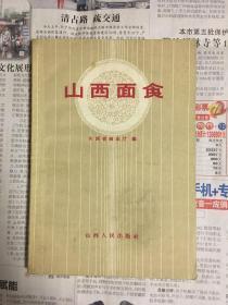 山西面食(山西人民出版社 1959年12月1版1印 仅印1410册)