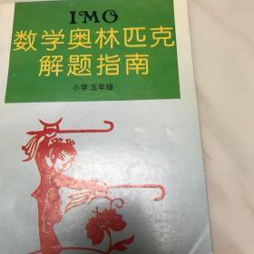 IMO数学奥林匹克解题指南.小学五年级