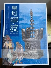 圣地宁波-ニンポー 日本仏教1300年の源流 佛画 五百罗汉图 圣地宁波 奈良国立博物馆 现货包邮!