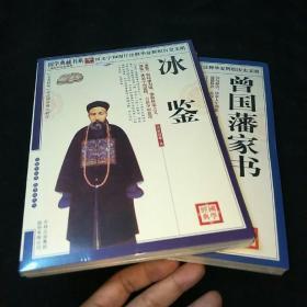 冰鉴+曾国藩家书