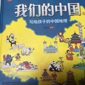 我们的中国——写给孩子的中国地理 手绘版