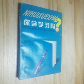 你会学习吗?:中学生学习适应性养成手册