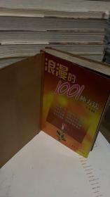 浪漫的一千零一种方法/子夜编著 / 中国工人出版社9787500829201