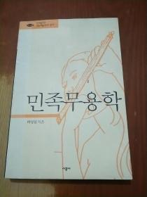 韩文图书 32开平装(英文签名)