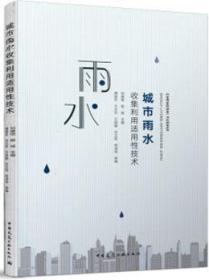 城市雨水收集利用适用性技术 9787112250028 刘德明 鄢斌 中国建筑工业出版社 蓝图建筑书店