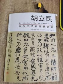 胡立民——当代书法名家作品集