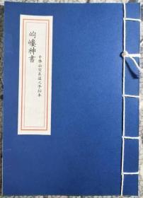 岣嵝神书(非网络传本)【底本】中条山空真道人手抄本