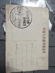 明信片  武汉长江大桥 通车纪念