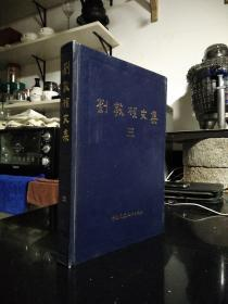 中国建筑工业出版社·刘敦桢 著·《刘敦桢文集》·(三)·1987·精装·一版一印·印量5290