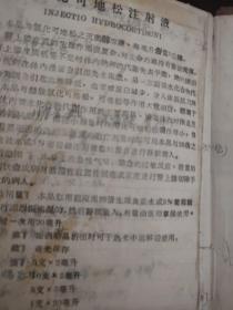 首都日记(50年代老日记本)