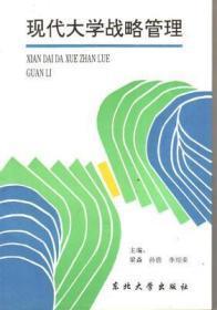现代大学战略管理  梁焱等主编  东北大学出版社