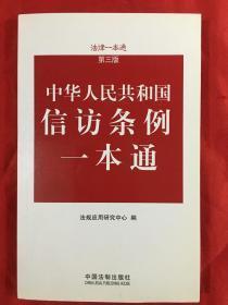法律一本通:中华人民共和国信访条例一本通(第3版)