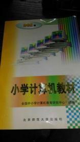 小学计算机教程DOS版  全国中小学计算机教育研究中心组编  北京师范大学出版社