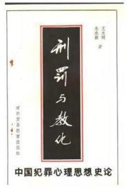 刑罚与教化:中国犯罪心理思想史论  朱永新等著  对外贸易教育出版社 定价7.00元