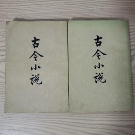 古今小说(上下)