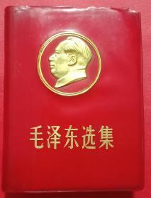 毛泽东选集(金头像)