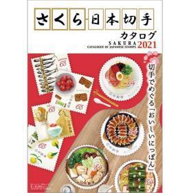 《日本国邮票目录2021》全新彩色正版 樱花日本目录