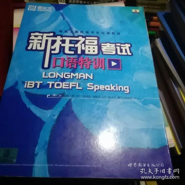 新托福考试口语特训