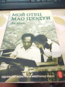 毛泽民烈士之子毛远新的女儿 李莉2004年签赠本《我的父亲毛泽东(俄文版)》平装一册(2004年外文出版社初版)  J