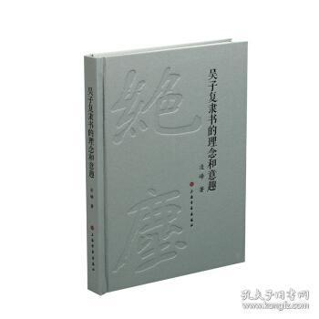 正版包邮 吴子复隶书的理念和意趣 凌峰 上海书画出版社