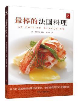 全新正版图书 国料理 音羽和纪 著,陈亚玲 译 红星电子音像出版社 9787830101244 正版图书批发零售