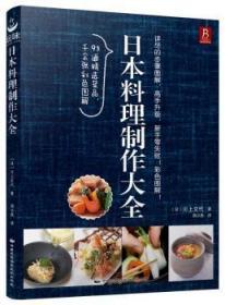 全新正版图书 日本料理制作大全 川上文代 中国民族文化出版社有限公司 9787512207264 正版图书批发零售