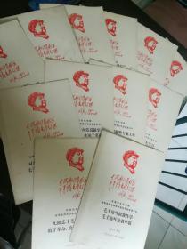 天津市文化系统活学活用毛泽东思想讲用会   发言材料12册  同拍