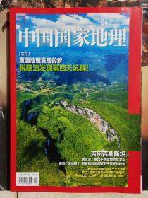 中国国家地理(2020年第4期)